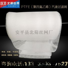 PP材质的气液过滤网