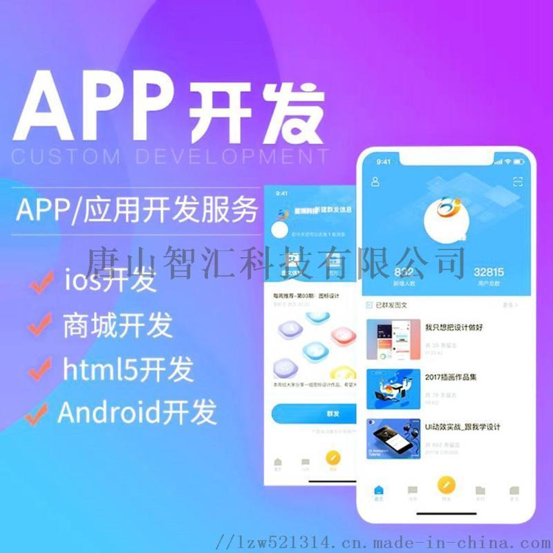 淘淘競拍商城系統APP軟件開發