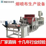 熔喷布挤出机生产设备全自动生产线无纺布机器