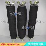 DN800大口徑管道修復氣囊