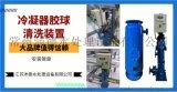 製冷機冷凝器膠球清洗設備 沛德冷凝器清洗