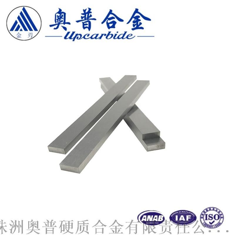 高硬度高耐磨硬質合金YG6X刀條