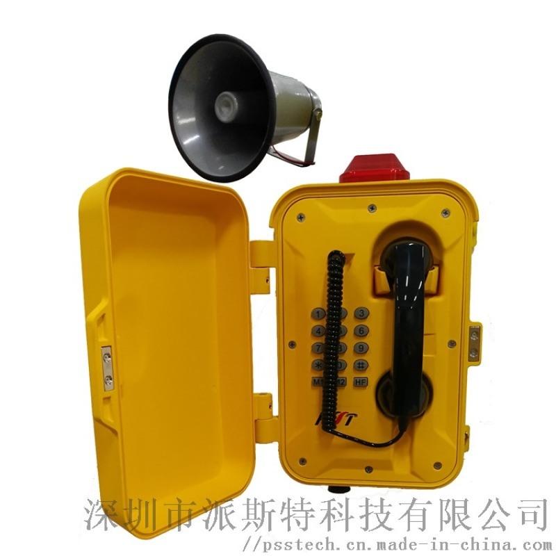IP67防水工业扩音广播管廊光纤电话主机
