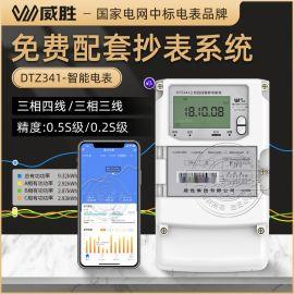 长沙威胜DSZ331三相多功能物联网智能电表 免费配套远程抄表系统