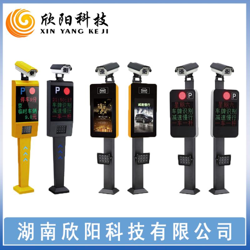 永卫高清车辆识别摄像机车牌识别停车场收费系统