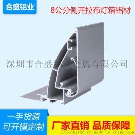 厂家现货电泳白 80无边拉布铝型材框 可定制