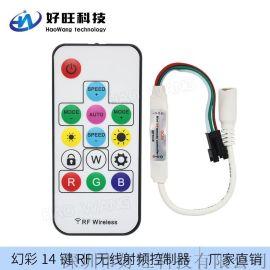SP103E无线RF射频遥控调光器幻彩灯带控制器