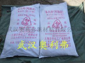 现货出**牌白石氧化锌/ 间接法氧化锌 /高含量氧化锌99.7%