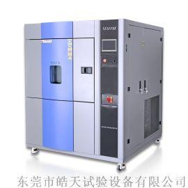汽车零部件温度冲击试验箱 三箱式冷热冲击箱