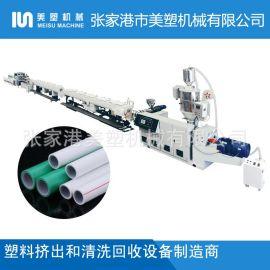 高效节能20-110PE PPR管材生产线设备