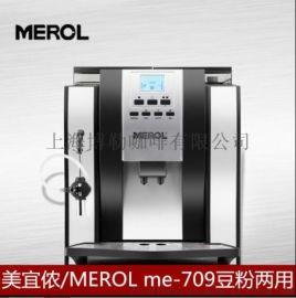Merol/美宜侬 me-709全自动意式咖啡机