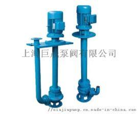 YW液下式高效无堵塞排污泵,液下排污泵 上海巨晟