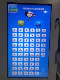 中立直銷RFID智慧鑰匙櫃 汽車鑰匙櫃 定制鑰匙櫃