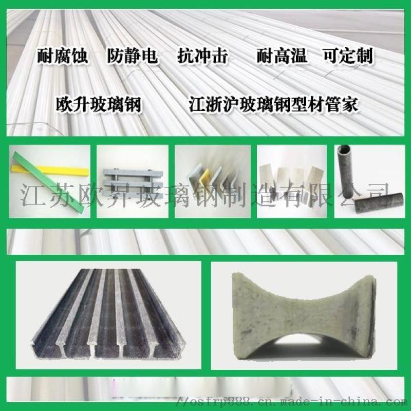 玻璃钢型材 FRP-「江苏欧升」
