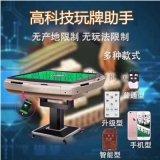 全自动麻将机棋牌室家用免安装多功能通用器遥控