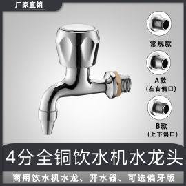 饮水机水龙头、商用开水机水嘴、偏口饮水机龙头