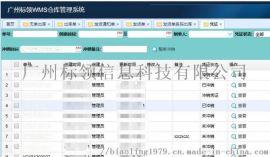 智能仓储信息系统-仓库条码化管理软件