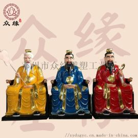 玻璃钢神像 元始天尊神像 树脂雕塑 道教三清佛像