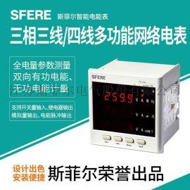 PD194Z-2S9三相三线、三相四线多功能网络电力仪表斯菲尔厂家直销