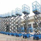 小型四轮移动剪叉升降机  移动液压升降载人维修梯
