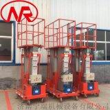 移动液压铝合金升降机平台厂家 铝合金升降平台