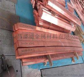 供应广平紫铜排50*2