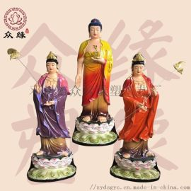东方三圣 药师三尊 树脂雕刻彩绘东方三圣佛像