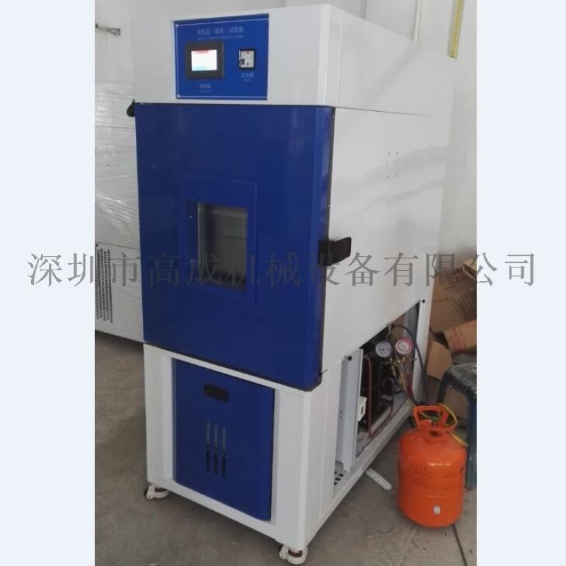 國產二手恆溫恆溼試驗箱低價轉讓包正常使用有質保