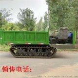 爬坡王履帶式運輸翻斗車 農用履帶式運輸車價格