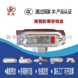 BHC系列铸钢防爆穿线盒