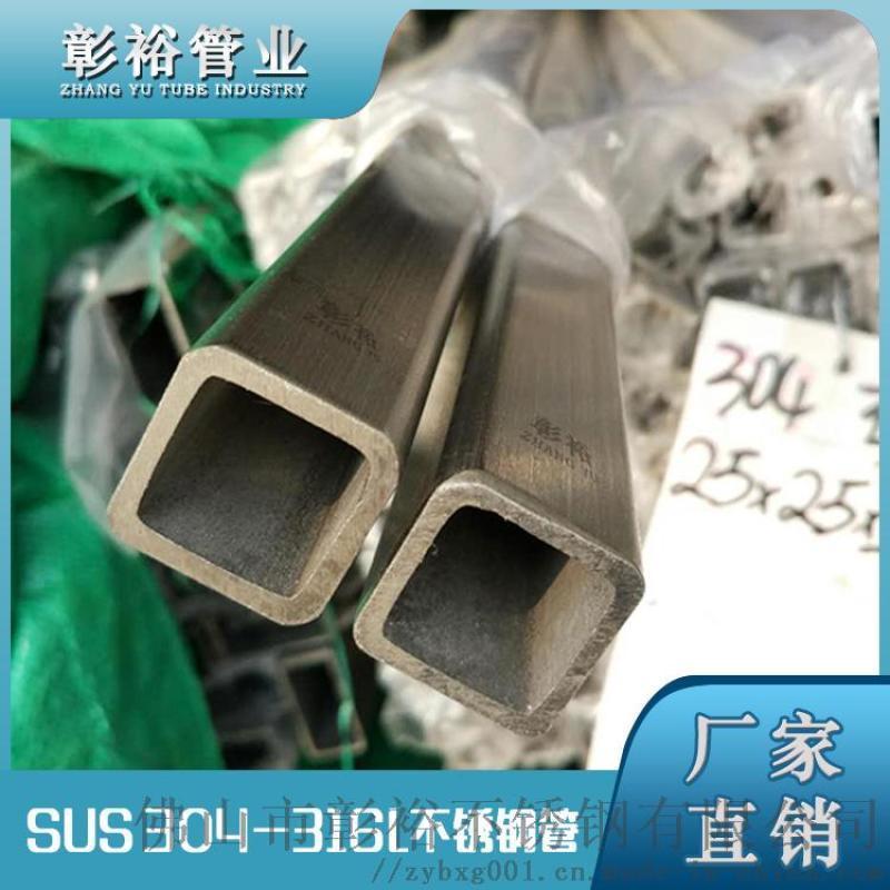 清遠316不鏽鋼管方管88*88*2.8mm無砂眼