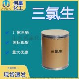 现货销售三氯生DP-300高效广谱抗菌剂含量99%