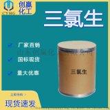 現貨銷售三氯生DP-300**廣譜**劑含量99%