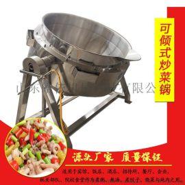 熟食蒸煮锅、可倾式蒸汽夹层锅、全自动搅拌锅