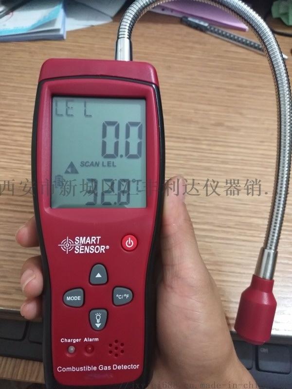 西安便携式可燃气检漏仪13772489292