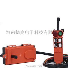 禹鼎F21-4S单速行车工业遥控器