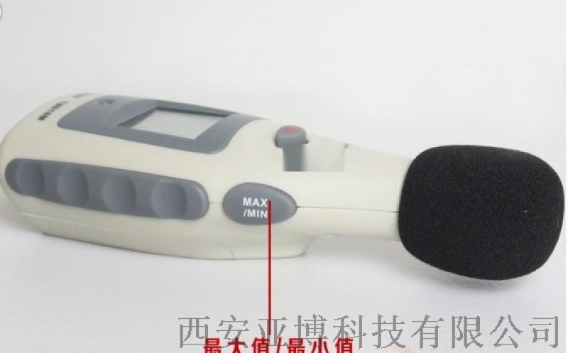 西安 哪余有賣噪音計13772162470
