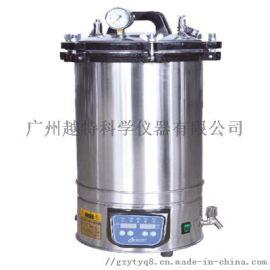 DGS-280B系列数显手提式压力蒸汽灭菌器