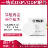 OEM贴牌定制广州雅清化妆品蚕丝手工皂ODM半成品