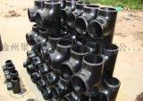 大口徑對焊三通國標碳鋼三通廠家供應定製三通
