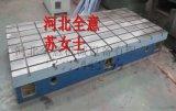 广州HT250T型槽工作台,铸铁T型槽工作台