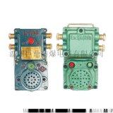 KXT102 矿用隔爆型语音信号装置