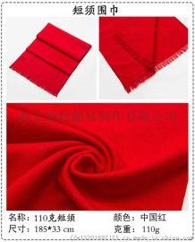 西安工作服厂家西安围巾定制短须羊绒红围巾定制公司企业年会专用可印刷