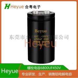 螺栓电容4700UF450V 铝电解电容