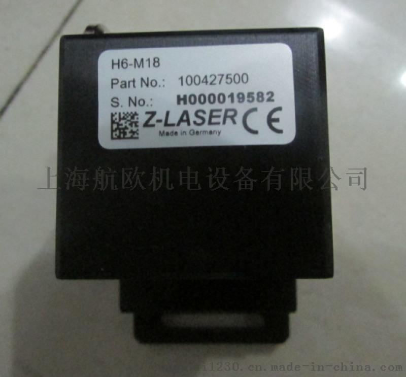 Z-Laser 射發生器Z15FSM-450