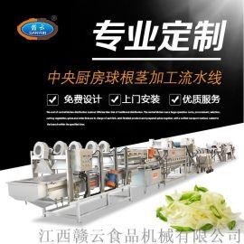 土豆花生苹果全自动净菜加工流水线设备