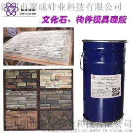 树脂背景墙,水泥混凝土文化石,欧式构件模具硅胶