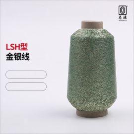 志源纺织 新品推荐LSH型镭射金银线金银丝幻彩线 大量现货供应