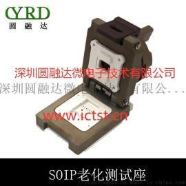 SOIP老化座 圆融达BURNED-IN SOCKET 老化测试 测试治具
