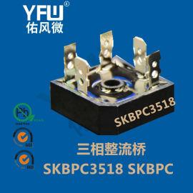 三相整流桥堆SKBPC3518 SKBPC封装 YFW/佑风微品牌